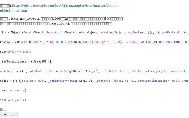 Tensorflow js object detection / ampcpmgp / Observable